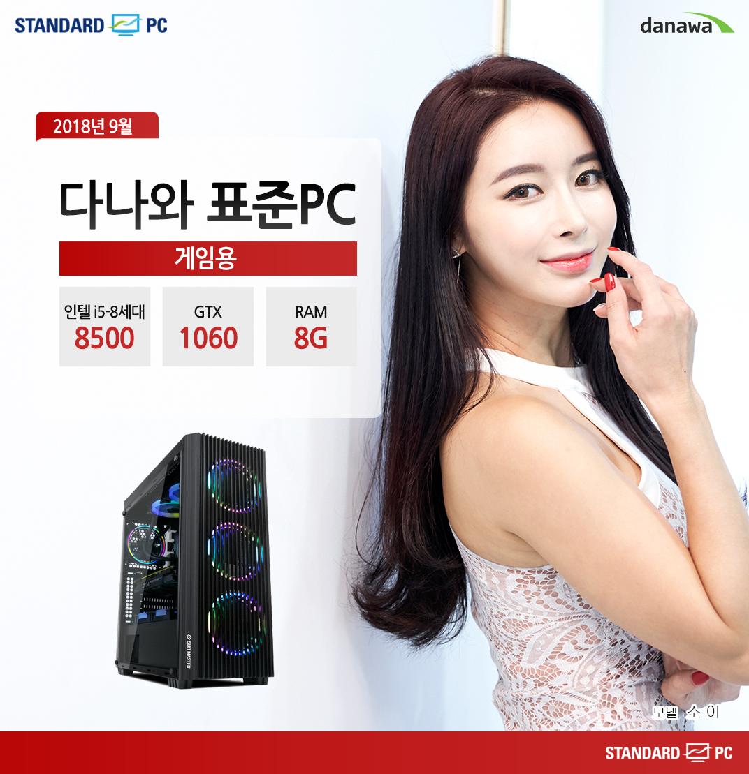 2018년 9월 다나와 표준PC 게이밍용  인텔 코어 i5-8세대 8500 GTX1060 RAM 8G 모델 소이