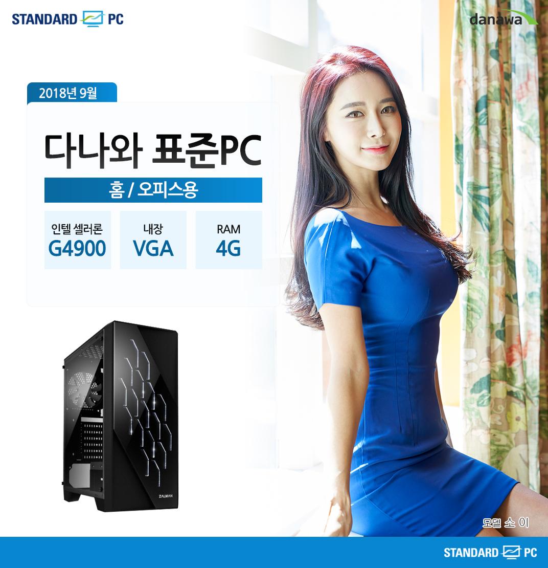 2018년 9월 다나와 표준PC 홈/오피스용 인텔 셀러론 G4900 내장 VGA RAM 4G 모델 소이