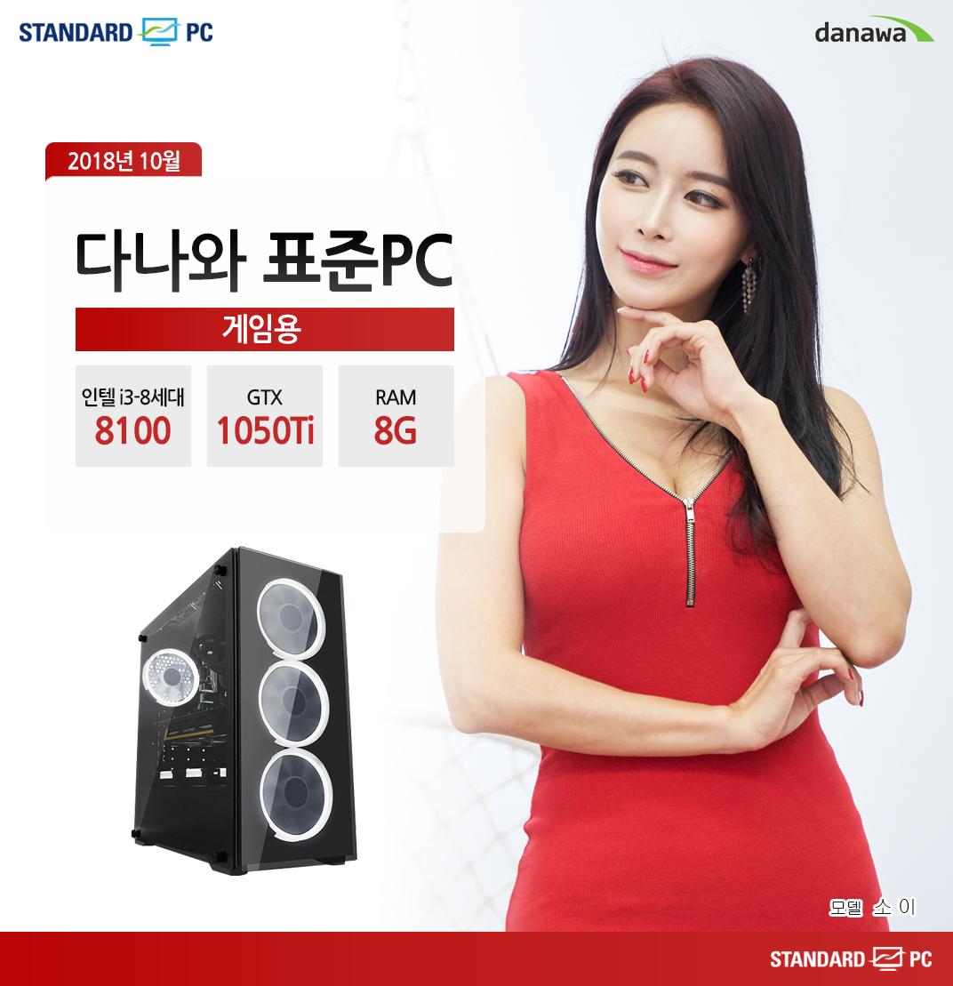 2018년 10월 다나와 표준PC 게임용 인텔 i3-8세대 8100 GTX1050Ti RAM 8G 모델 소이