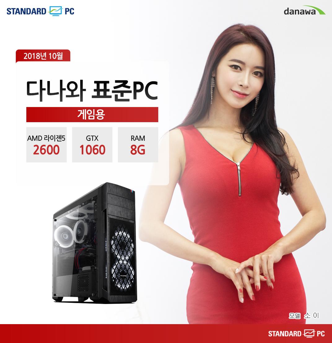 2018년 10월 다나와 표준PC 게이밍용  AMD 라이젠 5 2600 GTX1060 RAM 8G 모델 소이