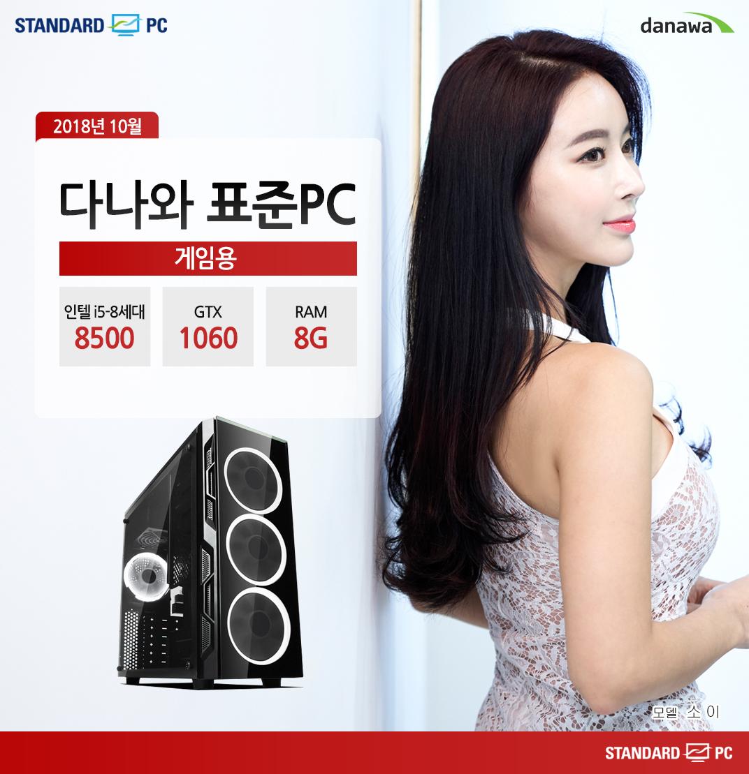 2018년 10월 다나와 표준PC 게이밍용  인텔 코어 i5-8세대 8500 GTX1060 RAM 8G 모델 소이