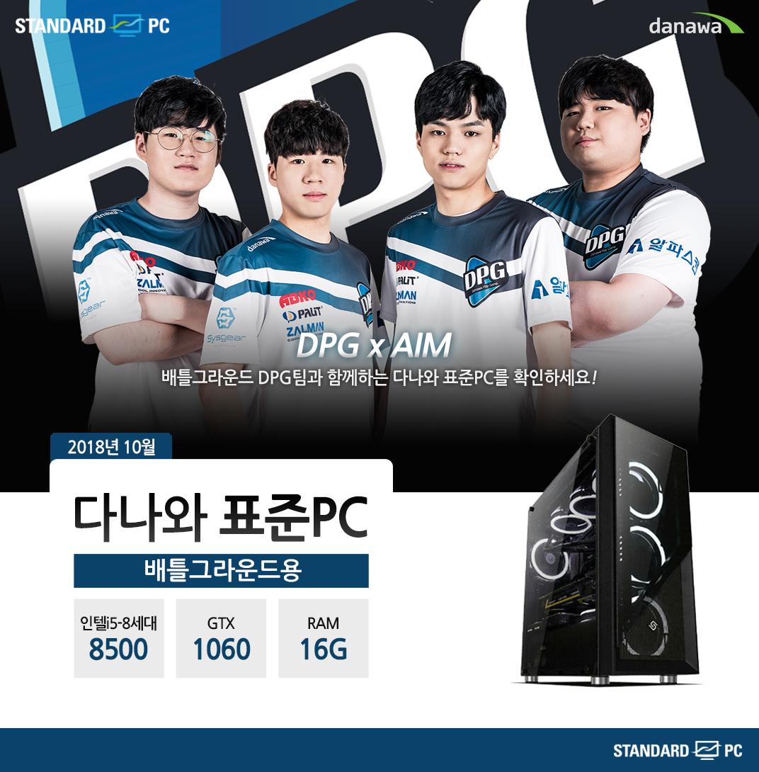 2018년 10월 다나와 표준PC 배틀그라운드용 인텔 i5-8세대 8500 GTX1060 RAM 16G