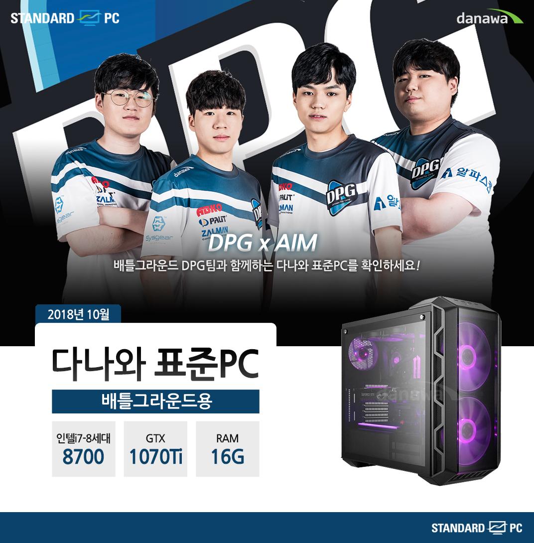 2018년 10월 다나와 배틀그라운드용 인텔 i7-8세대 8700 GTX1070Ti RAM 16G