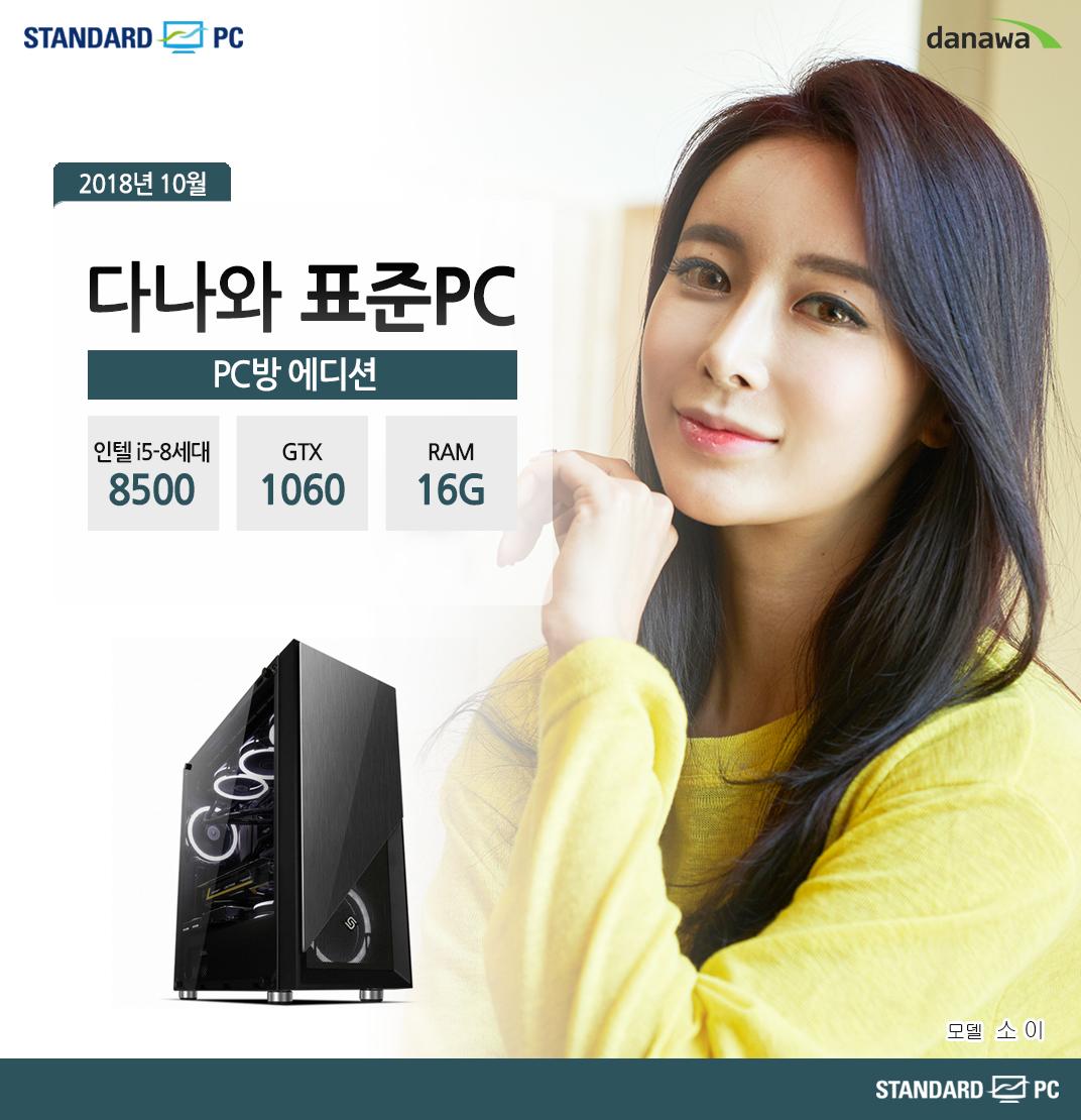 2018년 10월 다나와 표준PC PC방 에디션  인텔 i5-8세대 8500 GTX1060 RAM 16G 모델 소이