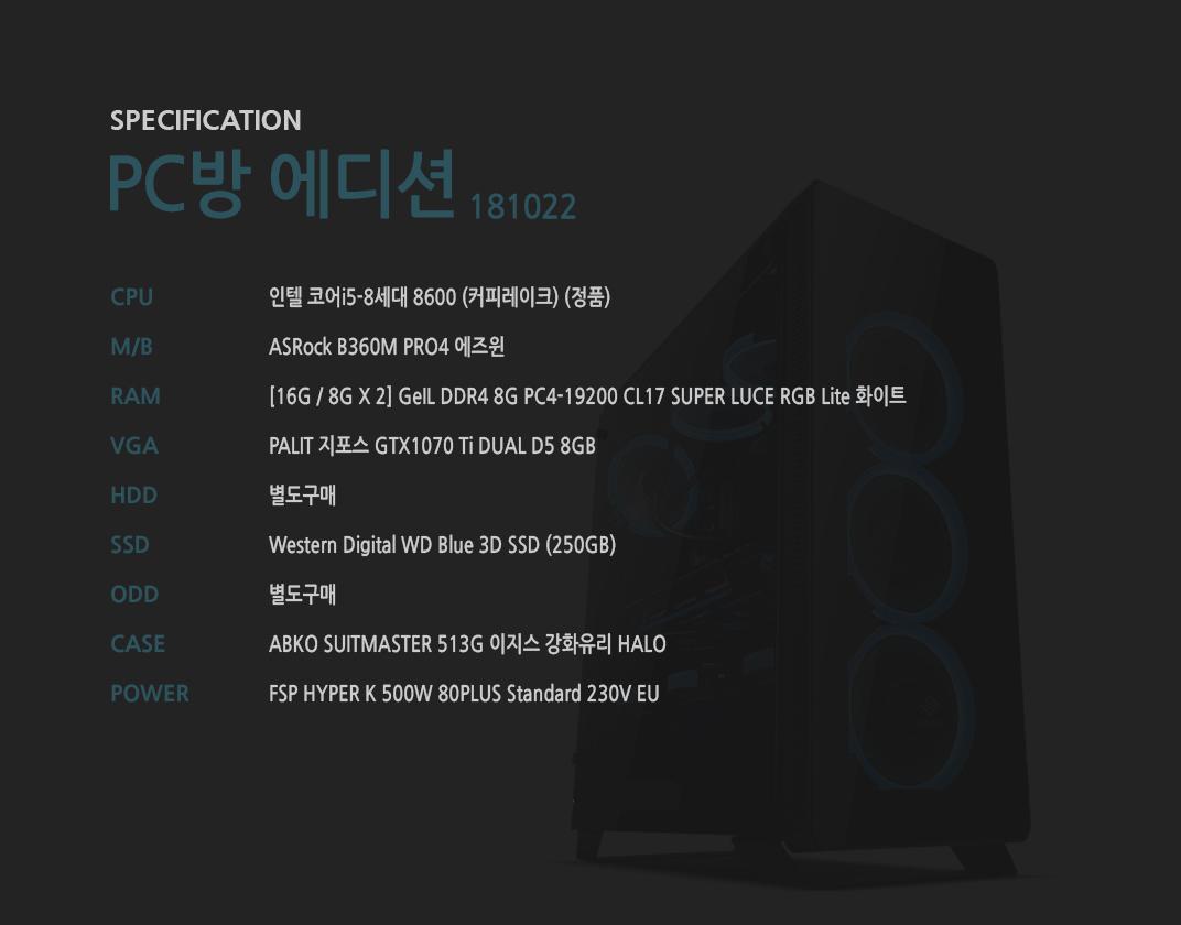 인텔 코어i5-8세대 8600 (커피레이크) (정품) ASRock B360M PRO4 에즈윈 [16G / 8G X 2] GeIL DDR4 8G PC4-19200 CL17 SUPER LUCE RGB Lite 화이트 PALIT 지포스 GTX1070 Ti DUAL D5 8GB 별도구매 Western Digital WD Blue 3D SSD (250GB) 별도구매 ABKO SUITMASTER 513G 이지스 강화유리 HALO FSP HYPER K 500W 80PLUS Standard 230V EU