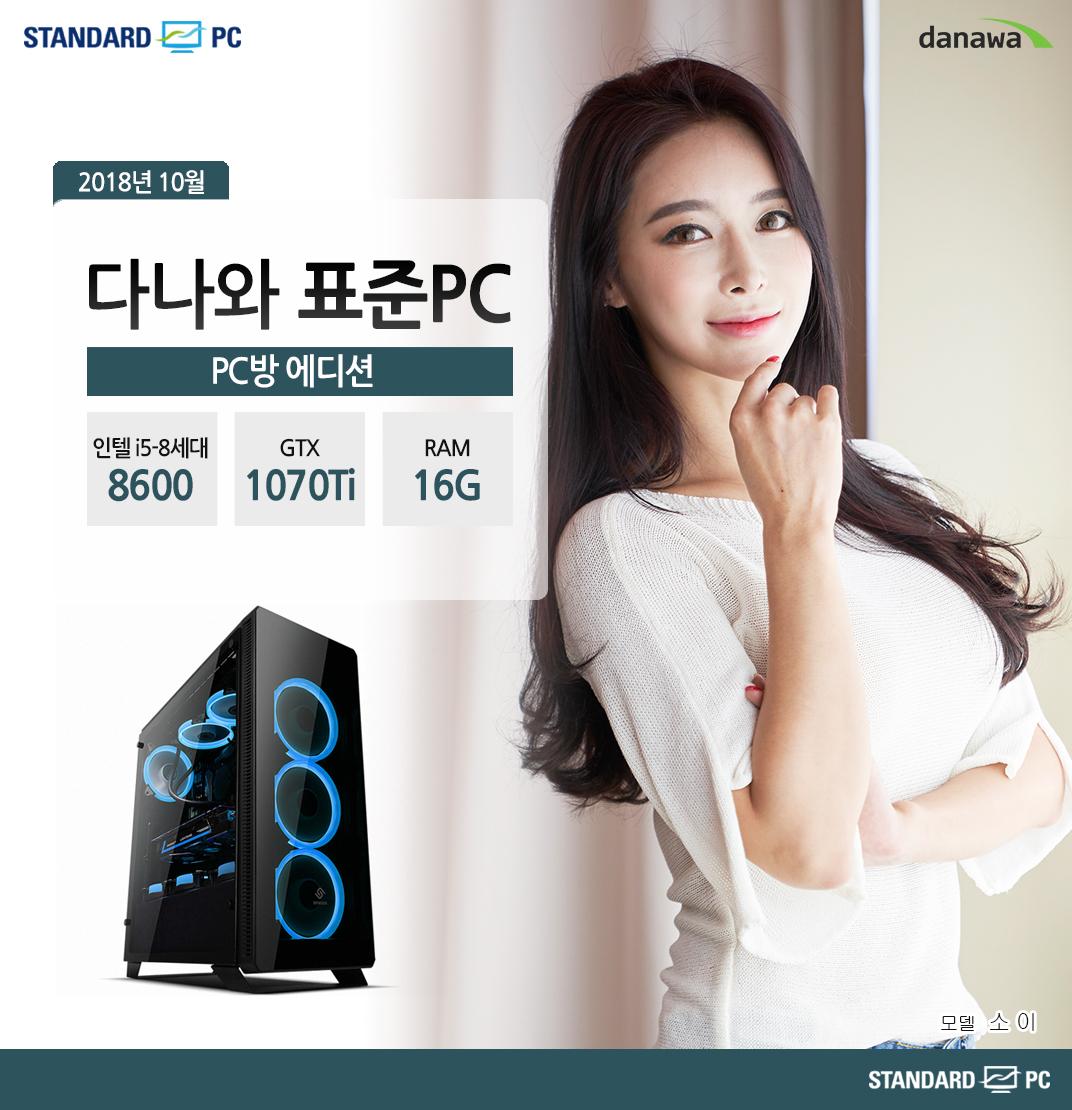 2018년 10월 다나와 표준PC PC방 에디션  인텔 i5-8세대 8600  GTX1070Ti RAM 16G 모델 소이