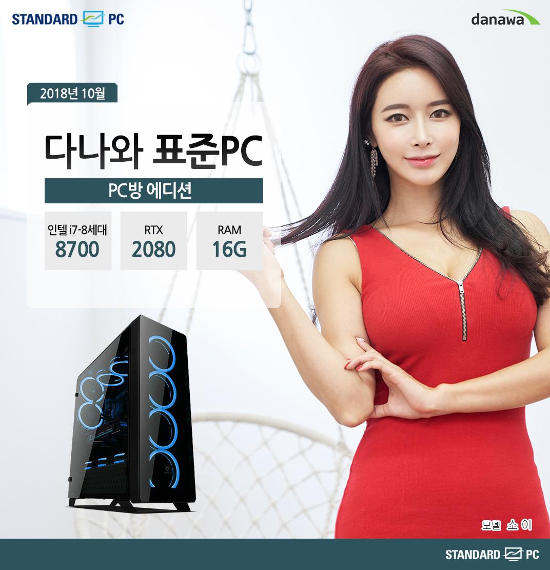 2018년 10월 다나와 표준PC PC방 에디션  인텔 i7-8세대 8700  RTX 2080 RAM 16G 모델 소이