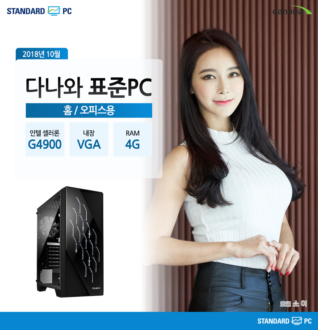 2018년 10월 다나와 표준PC 홈/오피스용 인텔 셀러론 G4900 내장 VGA RAM 4G 모델 소이