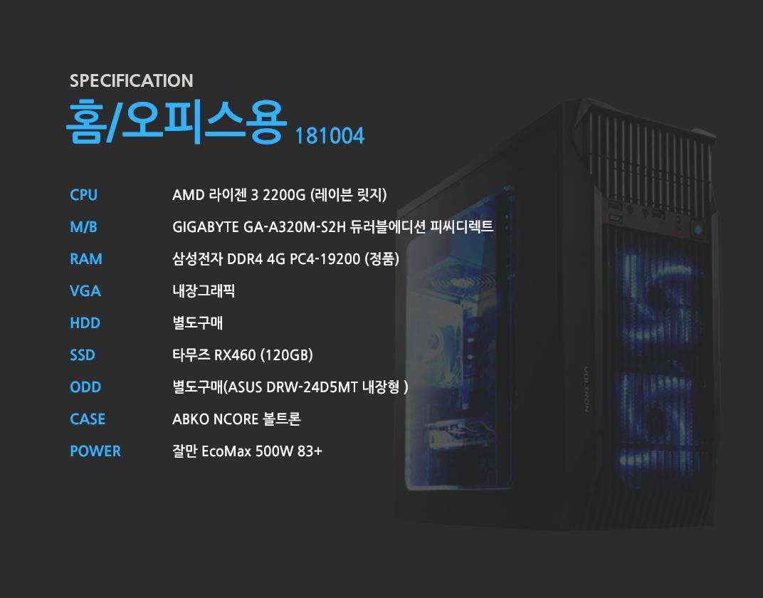 AMD 라이젠 3 2200G (레이븐 릿지) GIGABYTE GA-A320M-S2H 듀러블에디션 피씨디렉트  삼성전자 DDR4 4G PC4-19200 (정품)  내장그래픽 별도구매 타무즈 RX460 (120GB) 별도구매 ABKO NCORE 볼트론 잘만 EcoMax 500W 83+