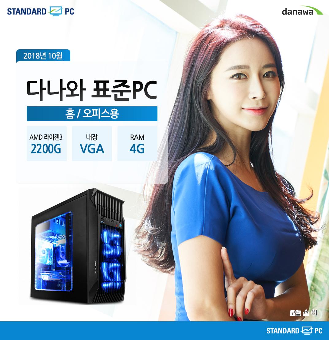 2018년 10월 다나와 표준PC 홈/오피스용 AMD 라이젠3 2200G 내장 VGA RAM 4G 모델 소이