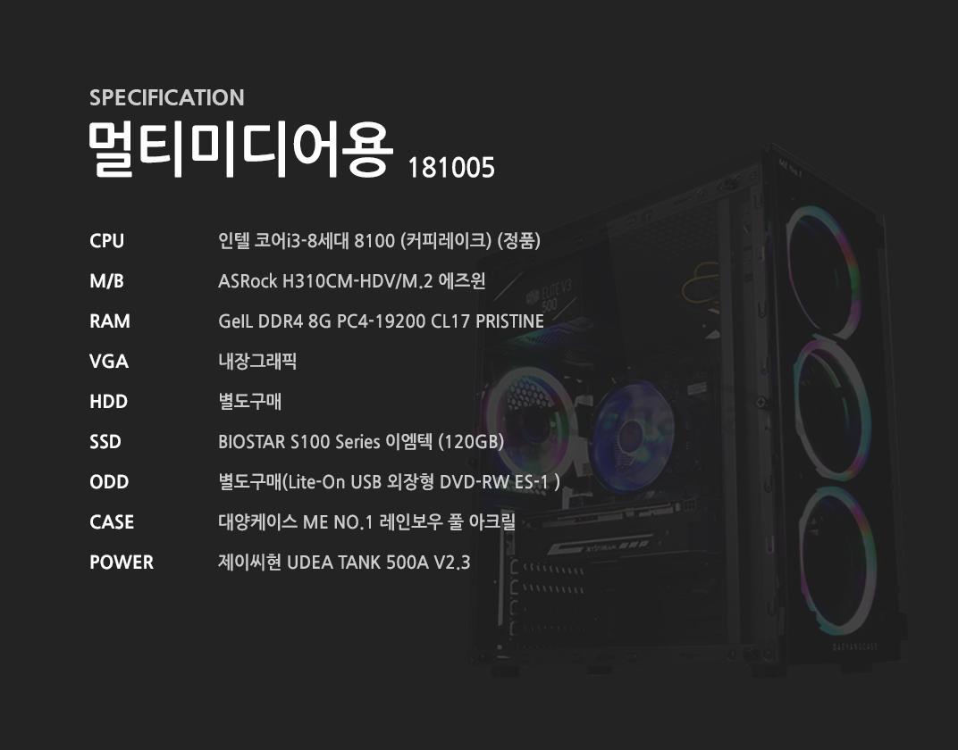 인텔 코어i3-8세대 8100 (커피레이크) (정품) ASRock H310CM-HDV/M.2 에즈윈 GeIL DDR4 8G PC4-19200 CL17 PRISTINE 내장그래픽 별도구매 BIOSTAR S100 Series 이엠텍 (120GB)  별도구매 대양케이스 ME NO.1 레인보우 풀 아크릴  제이씨현 UDEA TANK 500A V2.3