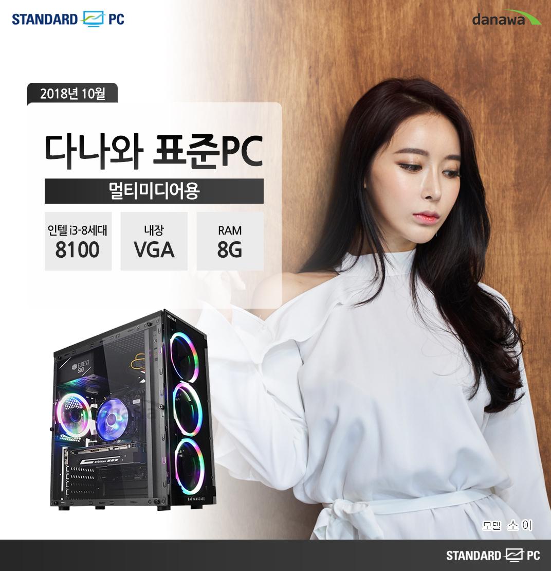 2018년 10월 다나와 표준PC 멀티미디어용 인텔 i3 8세대 8100 내장 VGA RAM 8G 모델 소이
