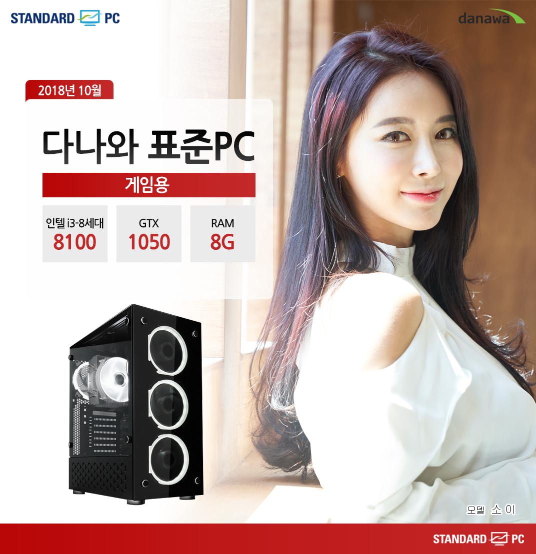 2018년 10월 다나와 표준PC 게임용 인텔 i3-8세대 8100 GTX1050 RAM 8G 모델 소이