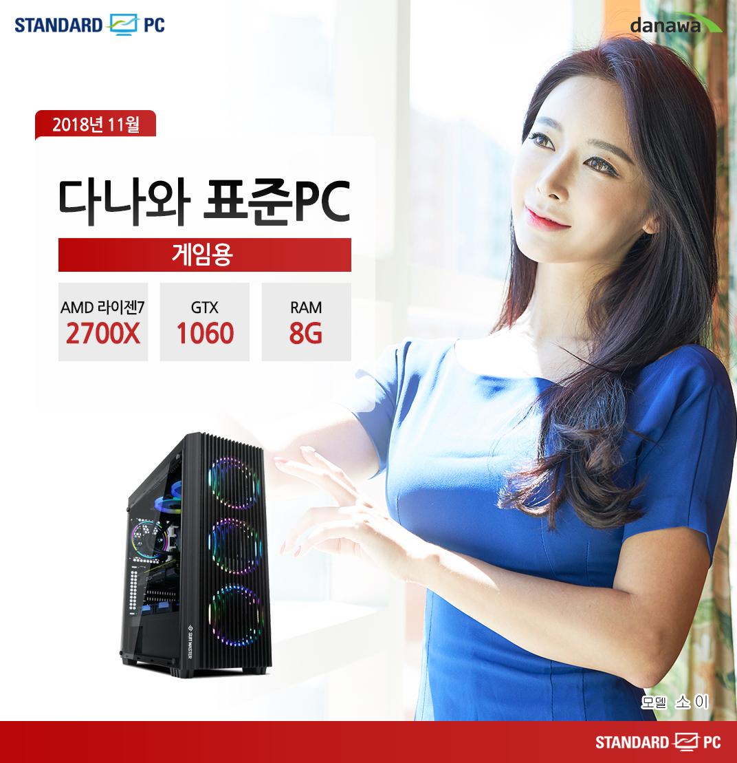 2018년 10월 다나와 표준PC 게이밍용 AMD 라이젠7 2700X GTX1060 RAM 8G 모델 소이