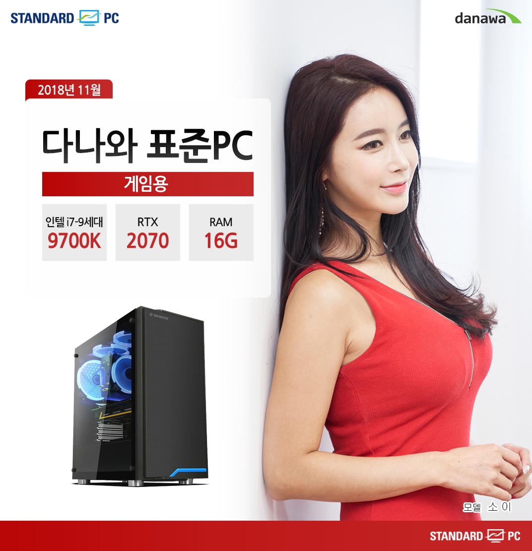 2018년 10월 다나와 표준PC 게이밍용  인텔 I7-9세대 9700K  GTX1060 RAM 16G 모델 소이