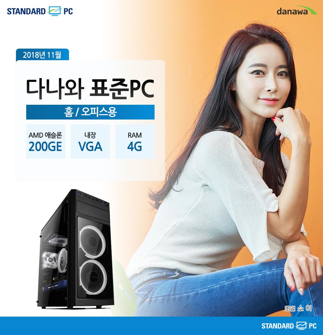 2018년 10월 다나와 표준PC 홈/오피스용 AMD 애슬론 200GE 내장 VGA RAM 4G 모델 소이
