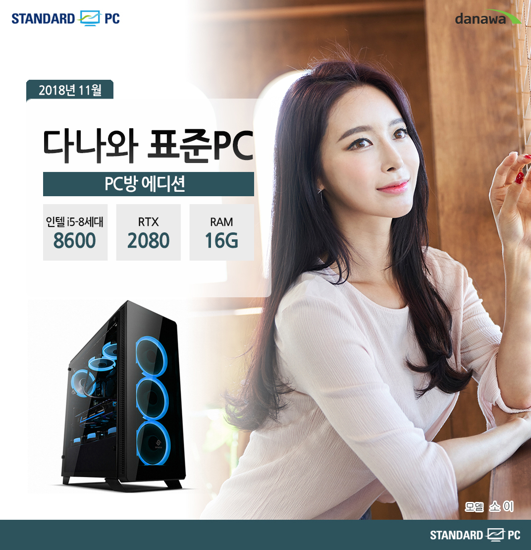 2018년 10월 다나와 표준PC PC방 에디션  인텔 i5-8세대 8600  RTX2080i RAM 16G 모델 소이
