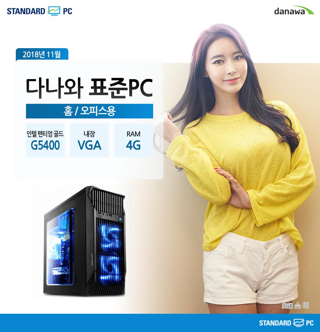 2018년 10월 다나와 표준PC 홈/오피스용 인텔 셀러론 G5400 내장 VGA RAM 4G 모델 소이