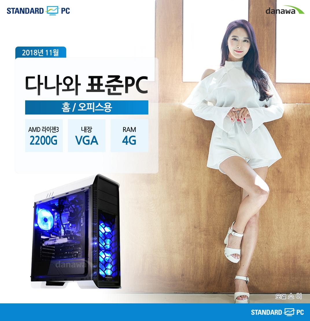 2018년 10월 다나와 표준PC 홈/오피스용 AMD 라이젠 3 2200G 내장 VGA RAM 4G 모델 소이