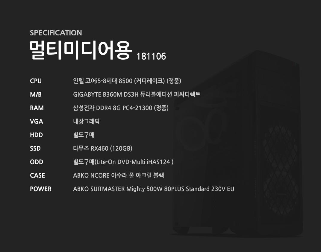 인텔 코어i5-8세대 8500 (커피레이크) (정품) GIGABYTE B360M DS3H 듀러블에디션 피씨디렉트 삼성전자 DDR4 8G PC4-21300 (정품)  내장그래픽 별도구매 타무즈 RX460 (120GB)  별도구매 ABKO NCORE 아수라 풀 아크릴 블랙 ABKO SUITMASTER Mighty 500W 80PLUS Standard 230V EU
