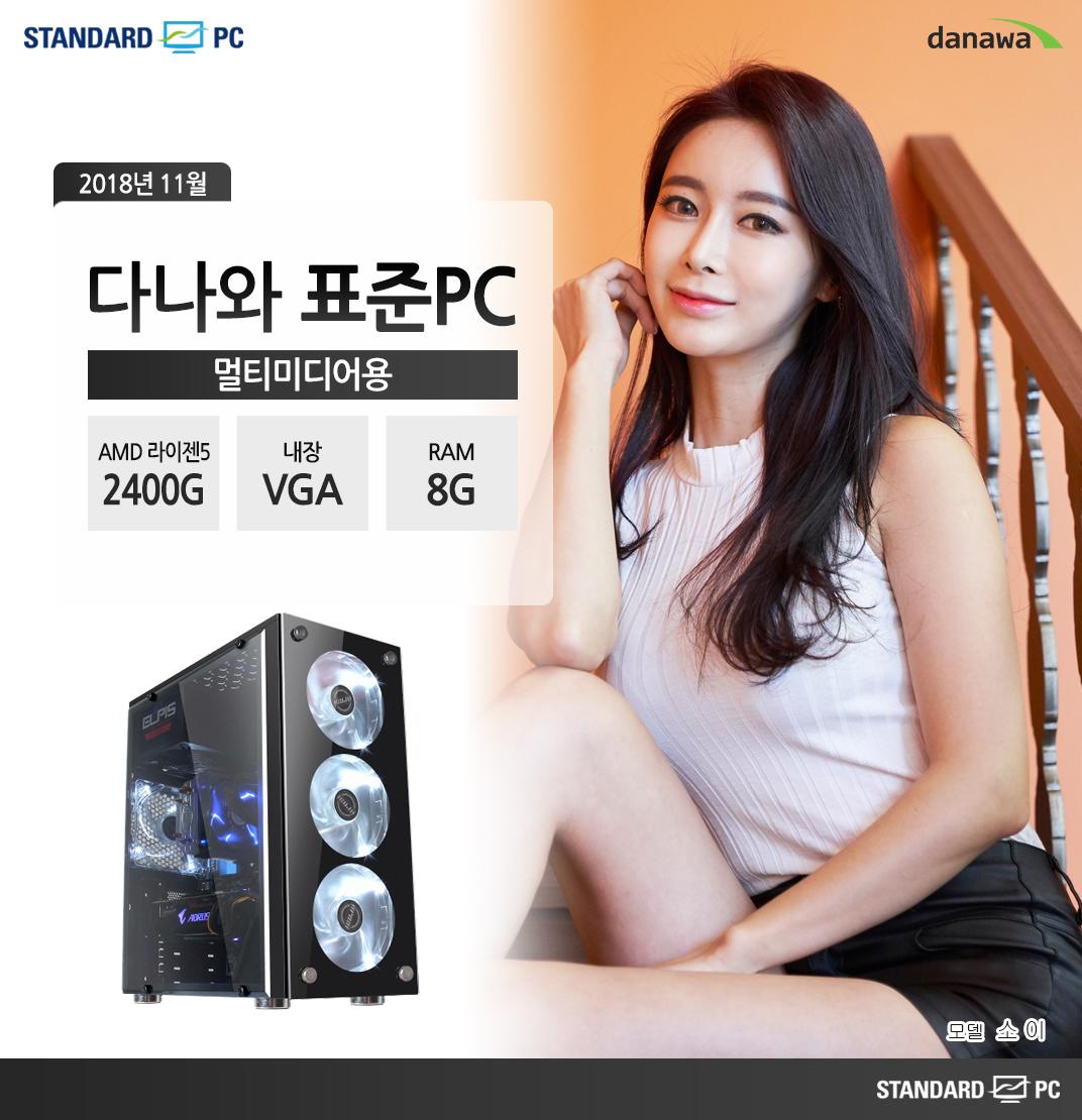 2018년 10월 다나와 멀티미디어용 AMD 라이젠 5 2400G VGA GTX1050 RAM 8G 모델 소이