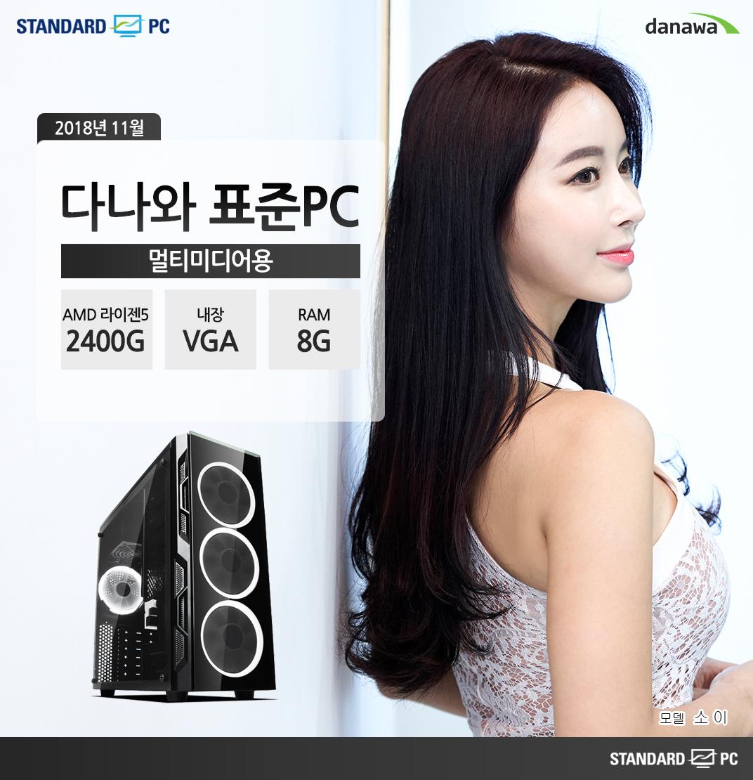 2018년 10월 다나와 표준PC 멀티디미어용 AMD 라이젠5 2400G 내장 RAM 8G 모델 소이