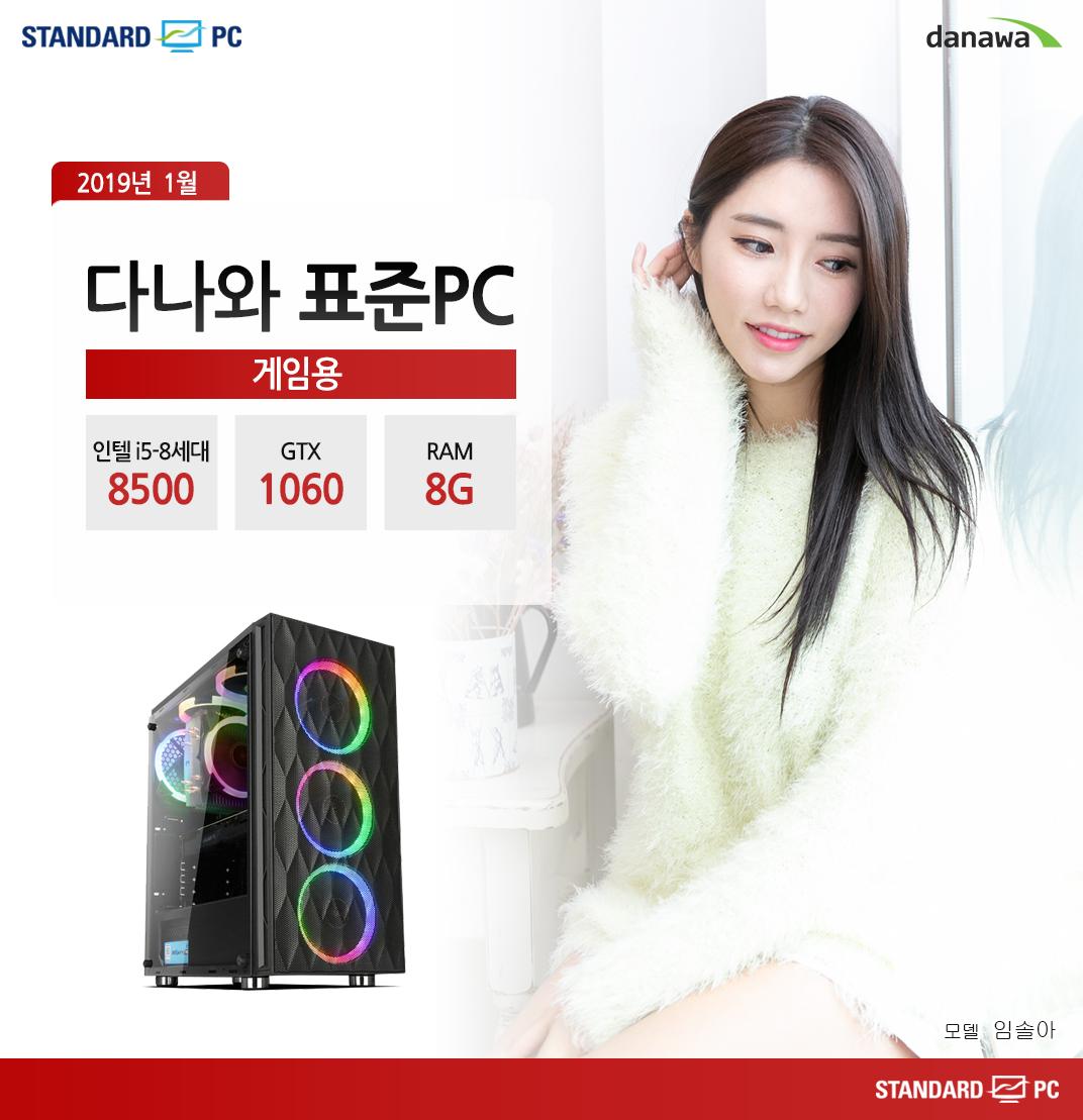 2019년 1월 다나와 표준PC 게이밍용 인텔 i5-8세대 8500 GTX1060  RAM 8G 모델 임솔아