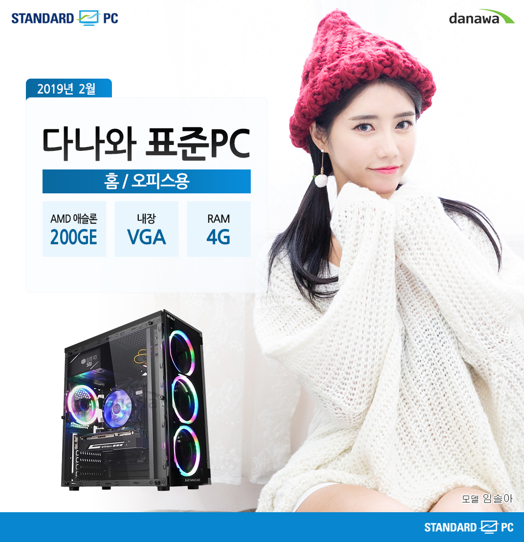2019년 2월 다나와 표준PC 홈/오피스용 AMD 라이젠 애슬론 200GE 내장 VGA RAM 4G 모델 임솔아