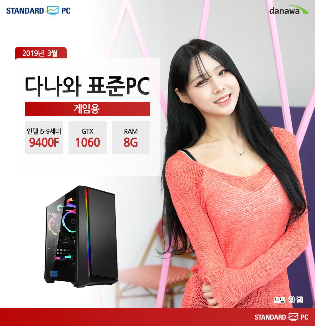 2019년 3월 다나와 표준PC 게임용 인텔 코어 i5-9세대 9400F GTX1060 RAM 8G 모델 하빈
