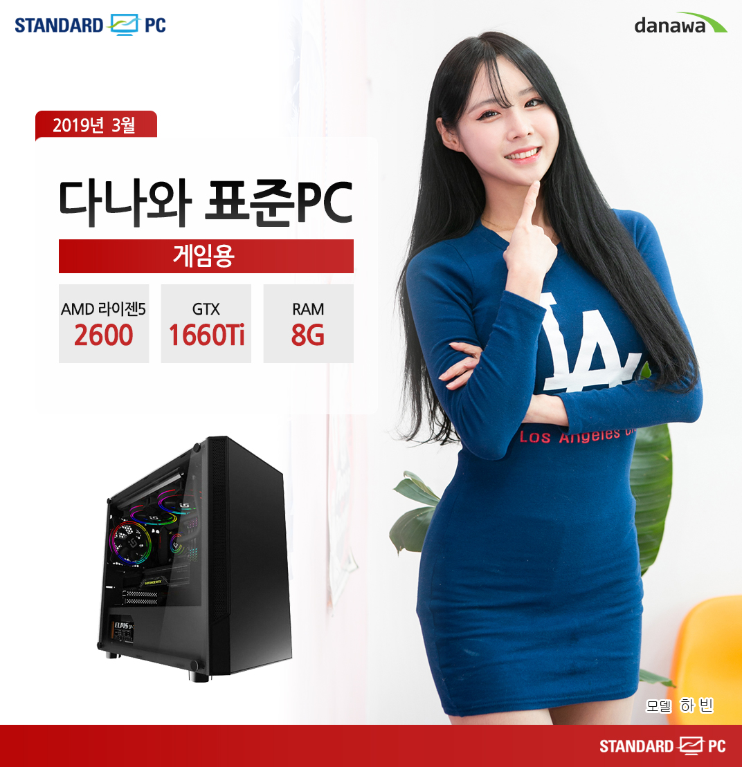 2019년 3월 다나와 표준PC 게이밍용 AMD 라이젠 5 2600 GTX1660Ti RAM 8G 모델 하빈
