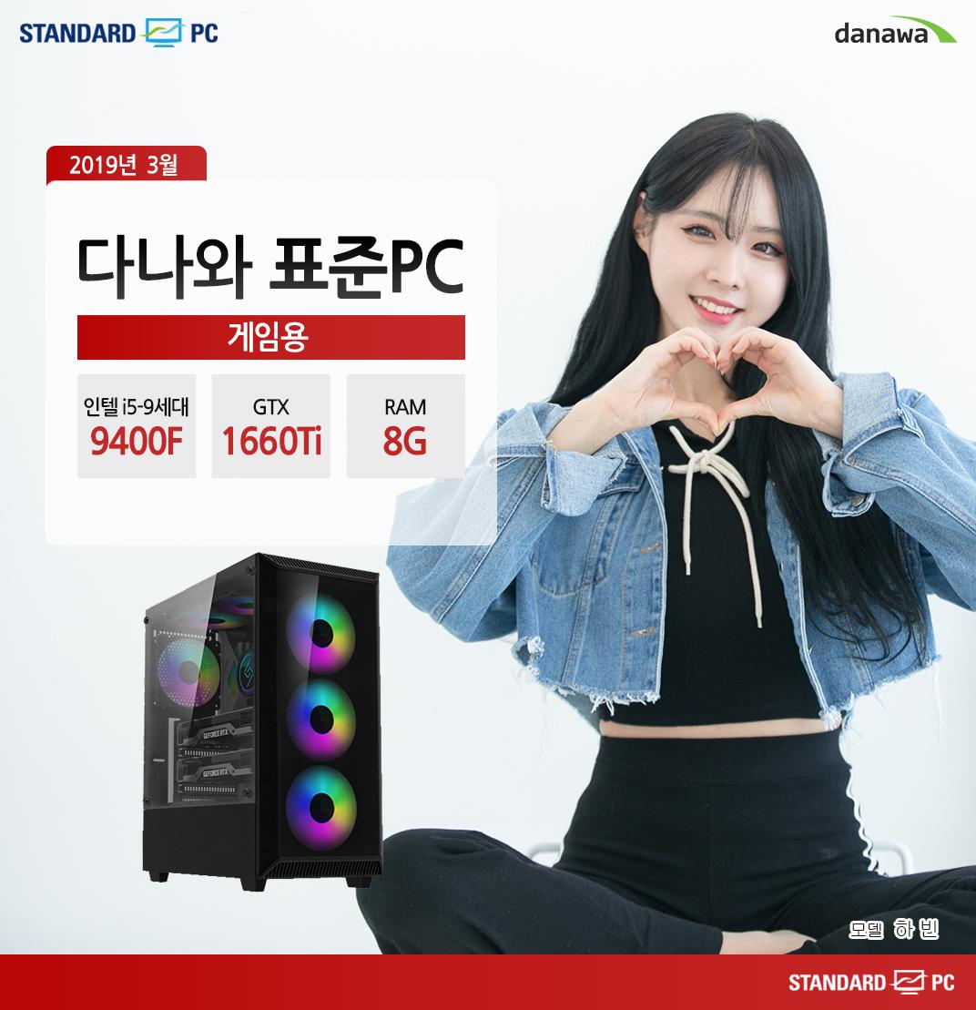 2019년 3월 다나와 표준PC 게이밍용 인텔 코어 I5-9세대 9400F GTX1660Ti RAM 8G 모델 하빈