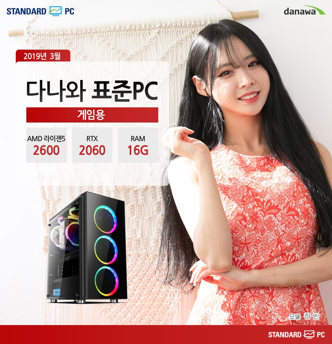 2019년 3월 다나와 표준PC 게이밍용 AMD 라이젠 5 2600 GTX2060  RAM 16G 모델 하빈