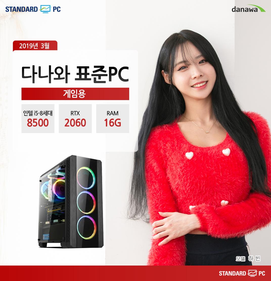 2019년 3월 다나와 표준PC 게이밍용 인텔 i5-8세대 8500 GTX2060 RAM 16G 모델 하빈