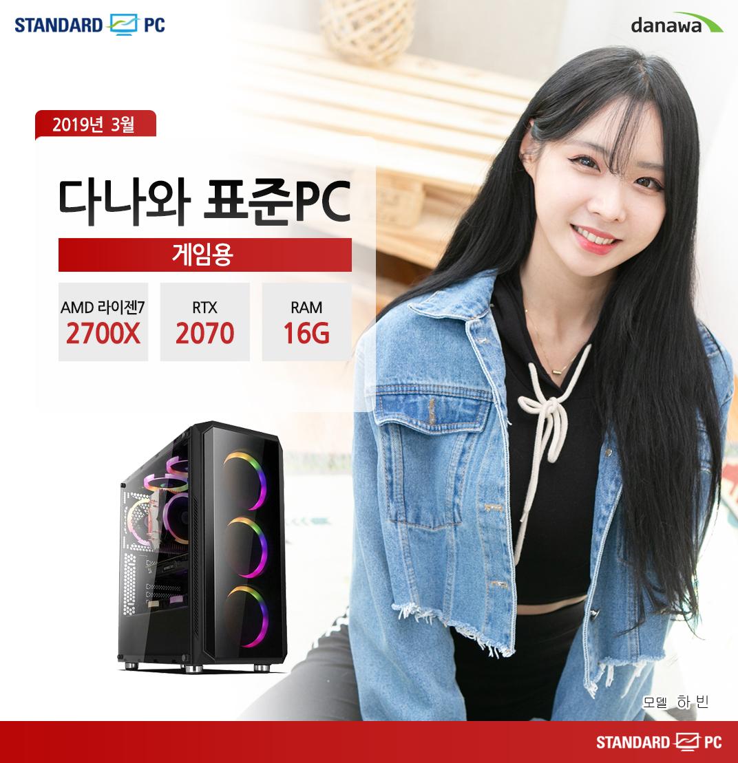 2019년 3월 다나와 표준PC 게이밍용  AMD 라이젠 7 2700X RTX2070 RAM 16G 모델 하빈