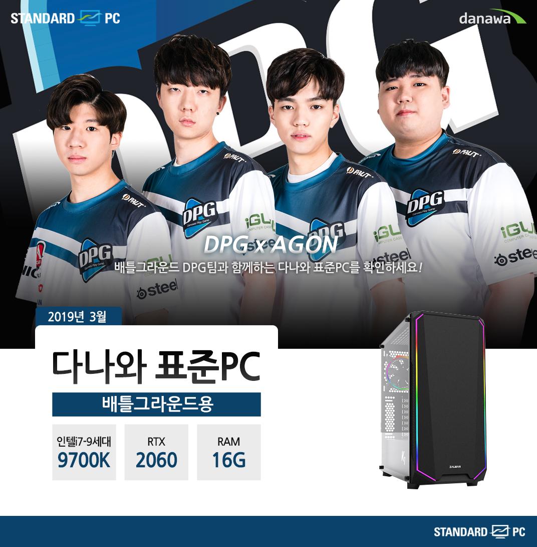 2019년 3월 다나와 표준PC 배틀그라운드용 인텔 코어 i7-9세대9700K RTX2060 RAM 16G