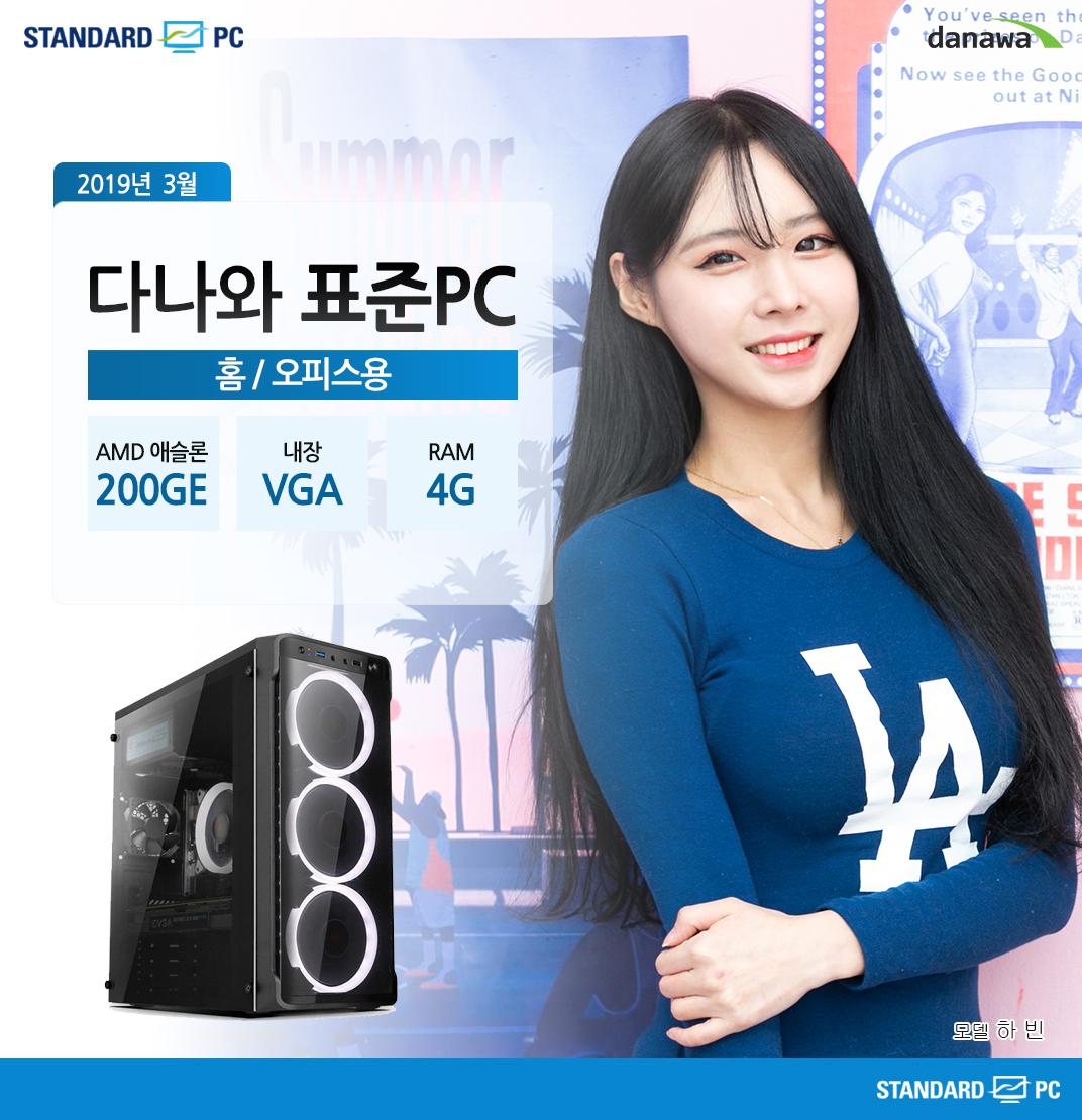 2019년 3월 다나와 표준PC 홈/오피스용 AMD 애슬론 200GE 내장 VGA RAM 4G 모델 하빈