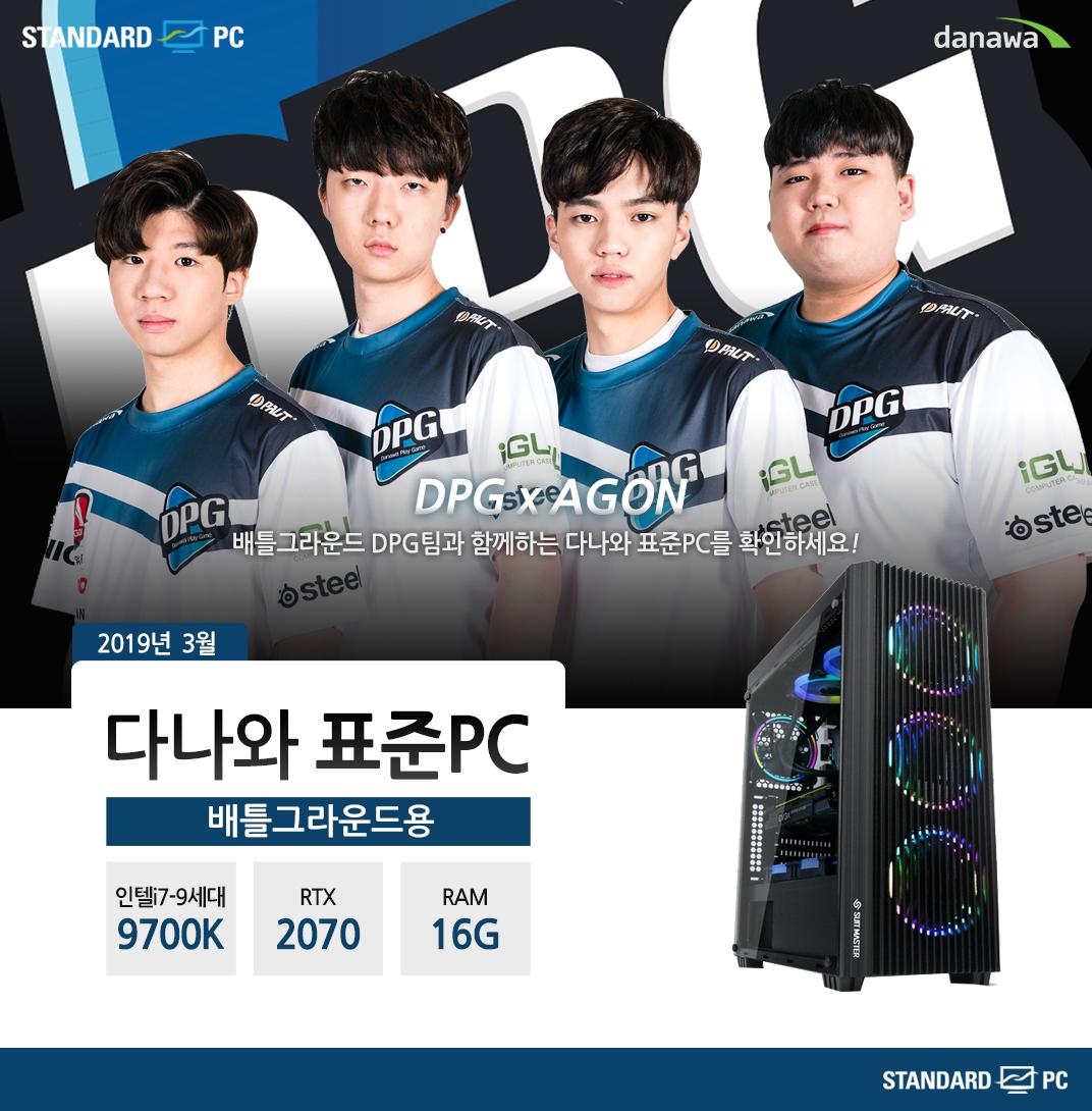2019년 3월 다나와 배틀그라운드용 인텔 i7-9세대 9700K RTX2080 RAM 16G