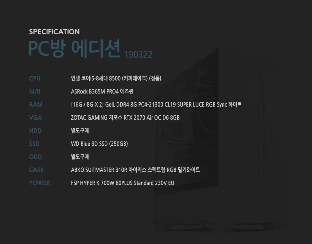인텔 코어i5-8세대 8500 (커피레이크) (정품) ASRock B365M PRO4 에즈윈 [16G / 8G X 2] GeIL DDR4 8G PC4-21300 CL19 SUPER LUCE RGB Sync 화이트 ZOTAC GAMING 지포스 RTX 2070 Air OC D6 8GB 별도구매 WD Blue 3D SSD (250GB) 별도구매(Lite-On USB 외장형 DVD-RW ES-1 ) ABKO SUITMASTER 310R 아이리스 스펙트럼 RGB 밀키화이트  FSP HYPER K 700W 80PLUS Standard 230V EU