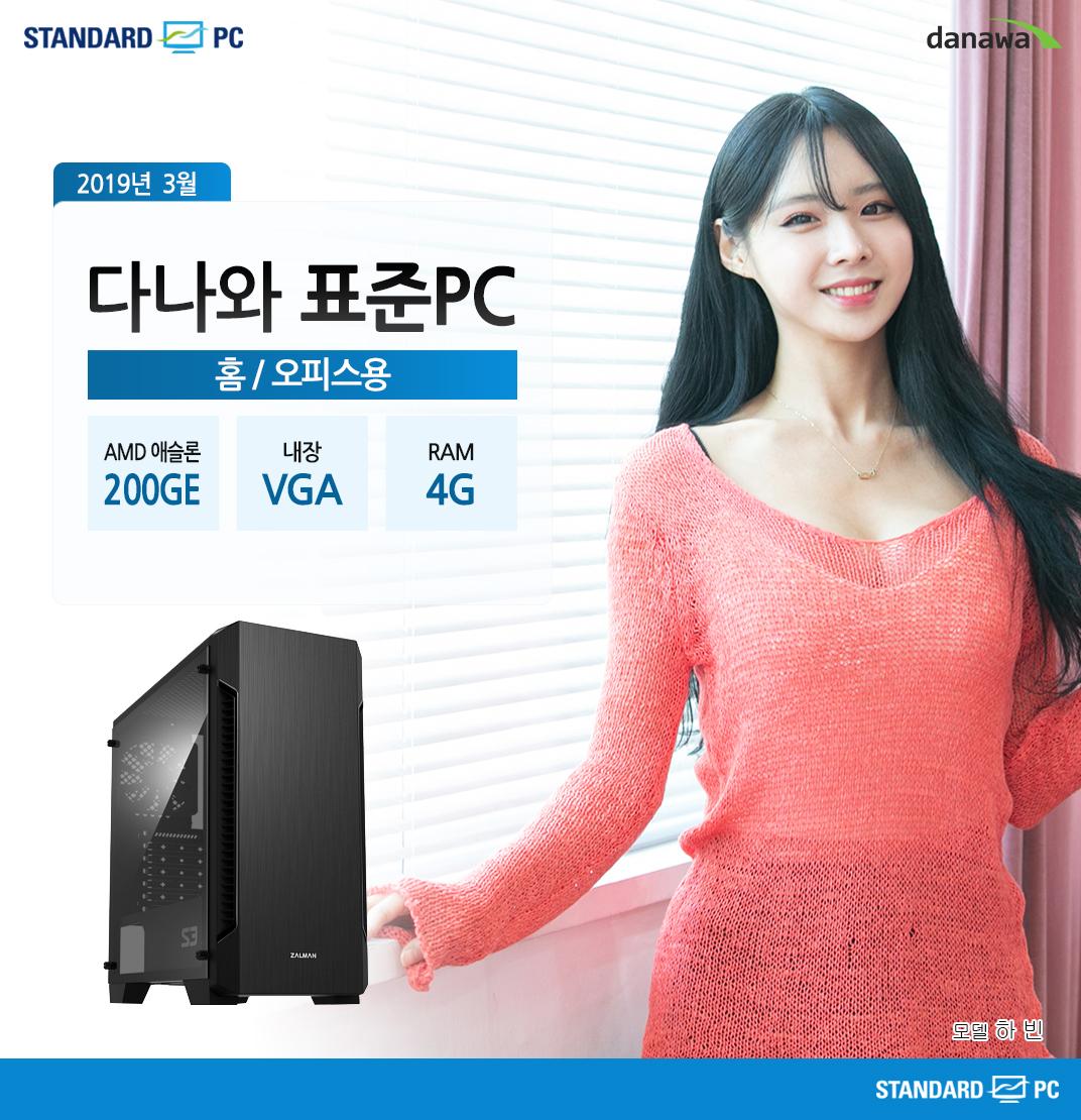 2019년 3월 다나와 표준PC 홈/오피스용 AMD 라이젠 애슬론 200GE 내장 VGA RAM 4G 모델 하빈