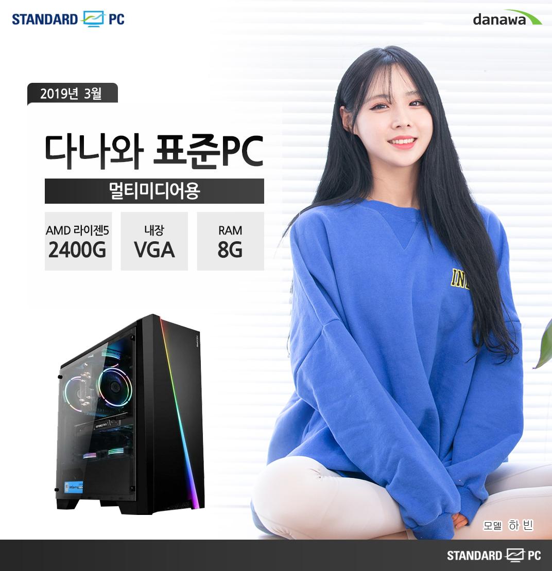 2019년 3월 다나와 멀티미디어용 AMD 라이젠 5 2400G 내장 VGA RAM 8G 모델 하빈