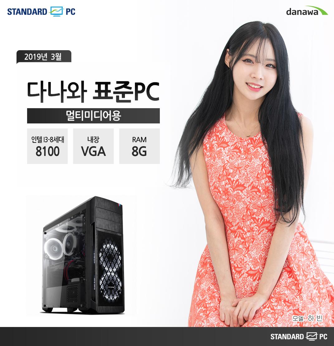2019년 3월 다나와 멀티미디어용 인텔 i3-8세대 8100 내장 VGA RAM 8G 모델 하빈