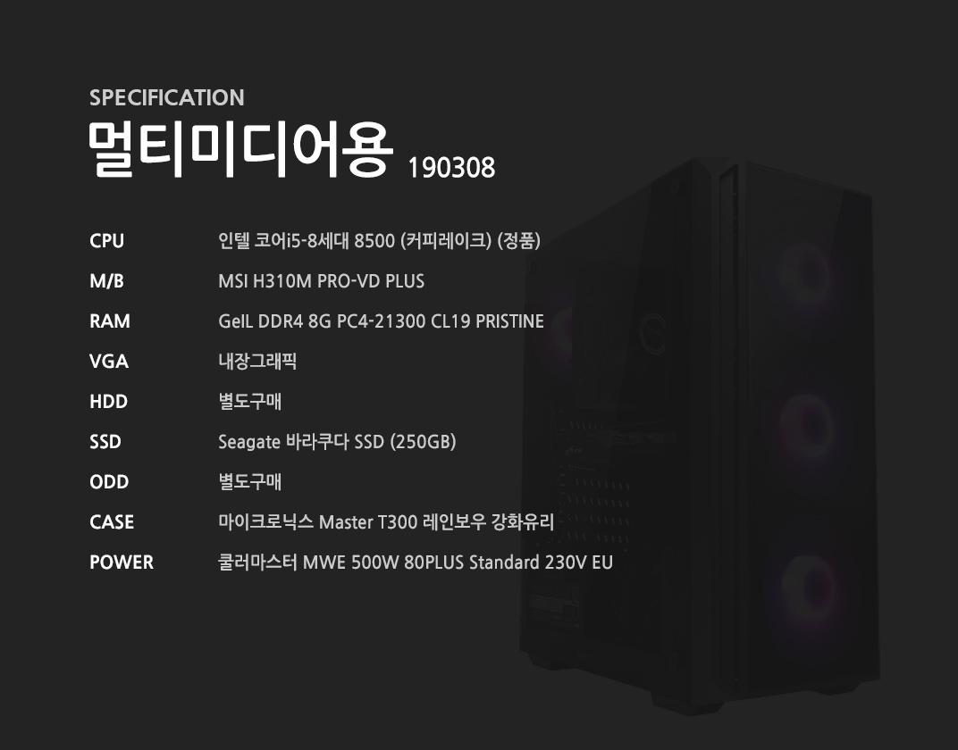 인텔 코어i5-8세대 8500 (커피레이크) (정품) MSI H310M PRO-VD PLUS GeIL DDR4 8G PC4-21300 CL19 PRISTINE 내장그래픽 별도구매 Seagate 바라쿠다 SSD (250GB) 별도구매 마이크로닉스 Master T300 레인보우 강화유리  쿨러마스터 MWE 500W 80PLUS Standard 230V EU