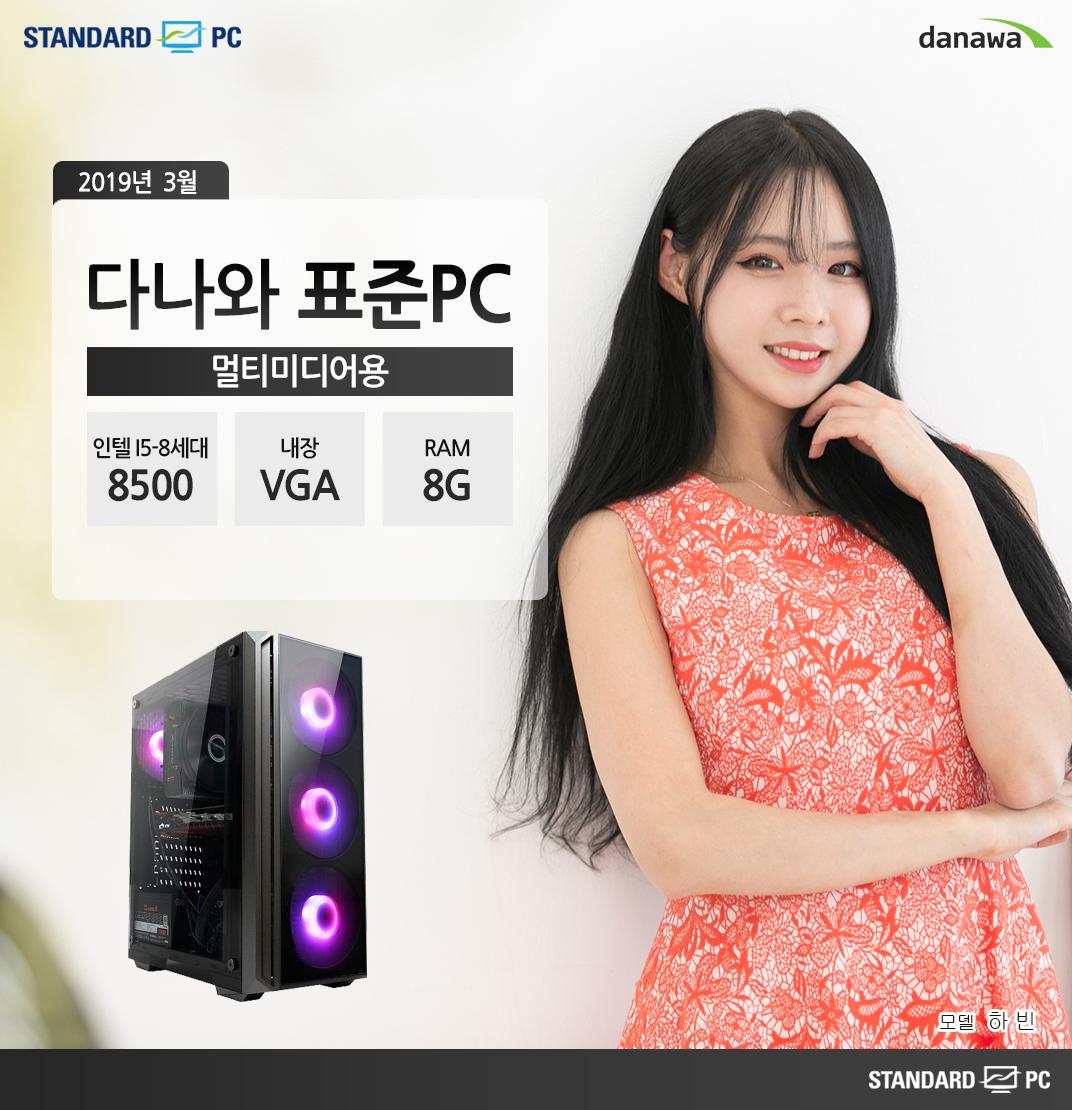 2019년 3월 다나와 표준PC 멀티디미어용 인텔 i5-8세대 8500 내장 RAM 8G 모델 하빈