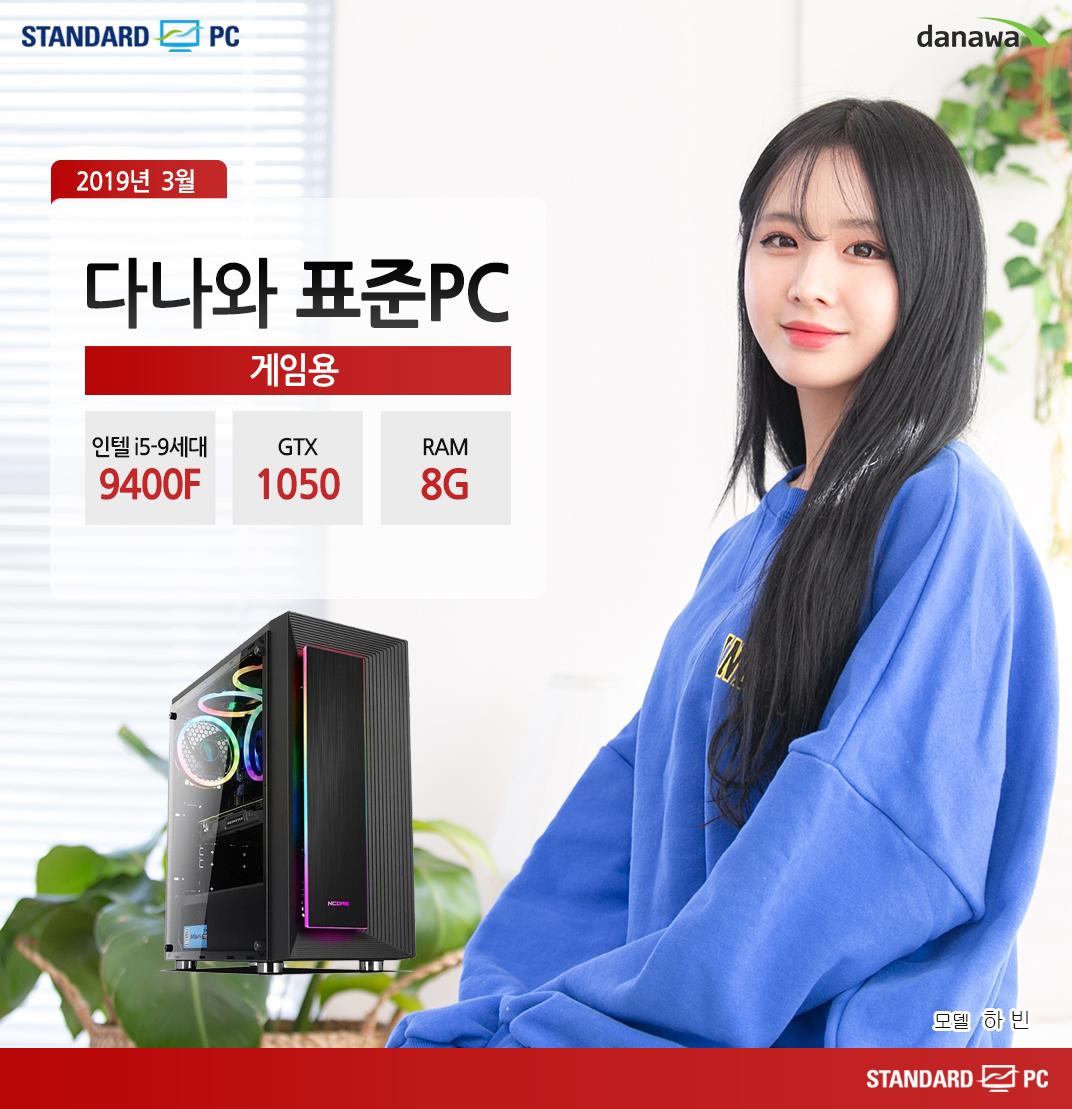 2019년 3월 다나와 표준PC 게임용 인텔 i5-9세대 9400F GTX1050 RAM 8G 모델 하빈