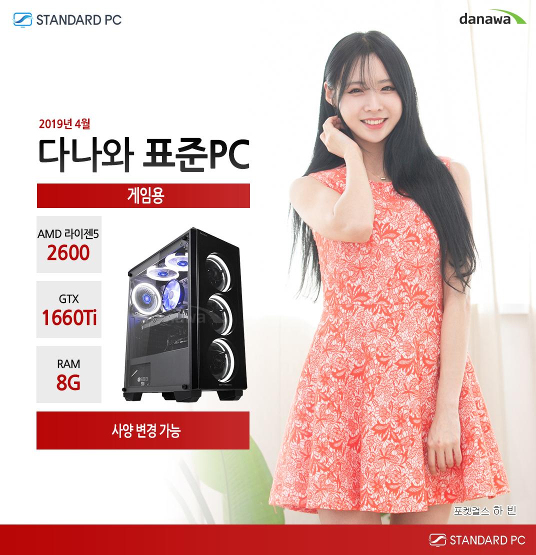 2019년 4월 다나와 표준PC 게이밍용 AMD 라이젠 5 2600 GTX1660Ti RAM 8G 모델 포켓걸스 하빈