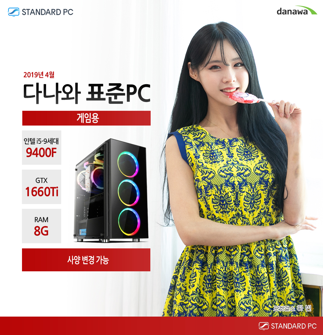 2019년 4월 다나와 표준PC 게이밍용 인텔 코어 I5-9세대 9400F GTX1660Ti RAM 8G 모델 포켓걸스 하빈