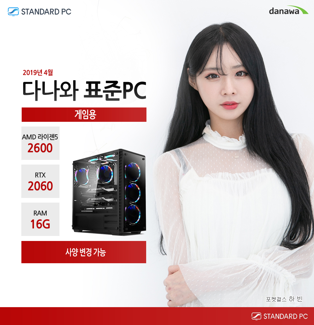 2019년 4월 다나와 표준PC 게이밍용 AMD 라이젠 5 2600 GTX2060  RAM 16G 모델 포켓걸스 하빈