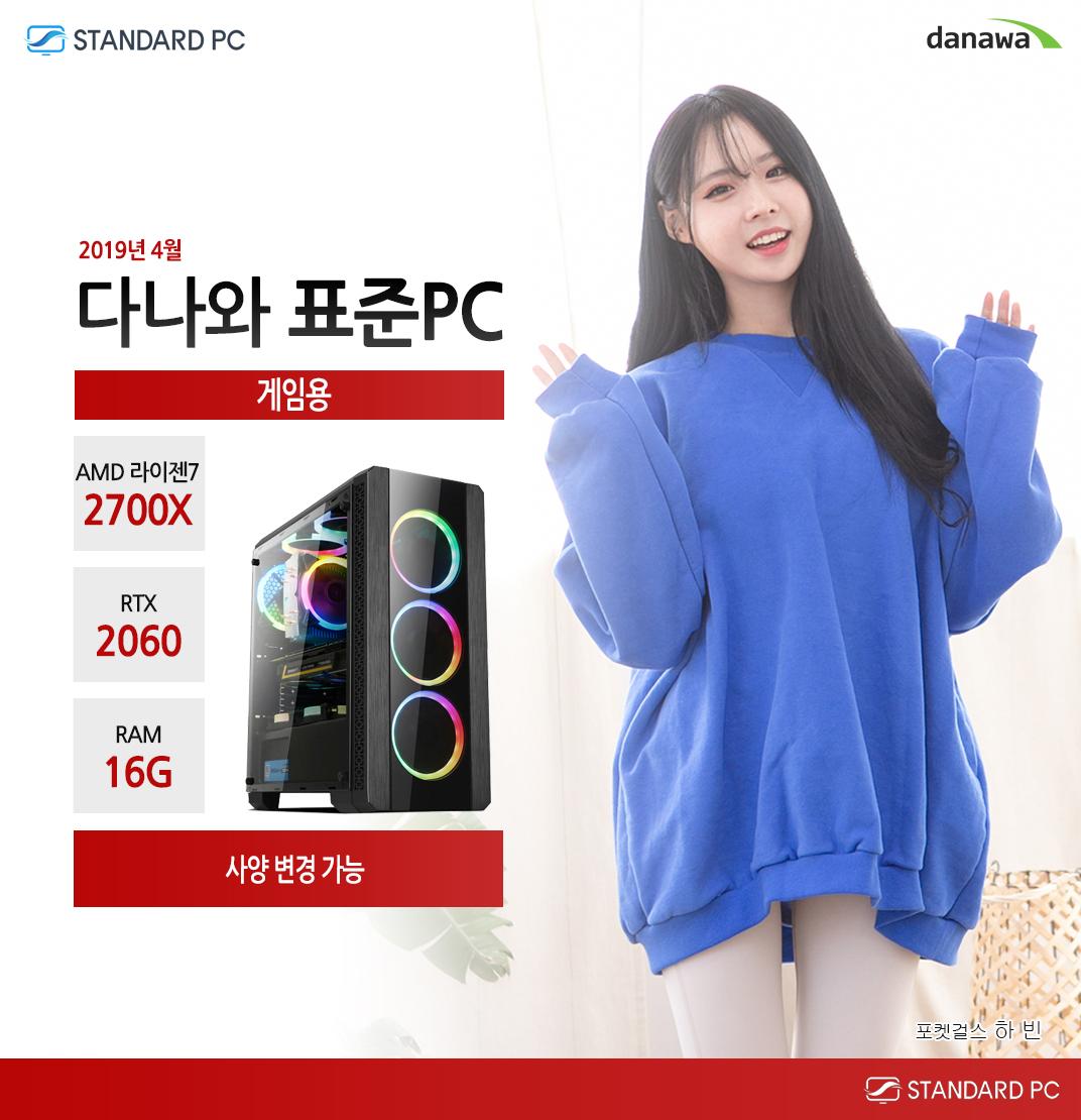 2019년 4월 다나와 표준PC 게이밍용  AMD 라이젠 7 2700X RTX2060 RAM 16G 모델 포켓걸스 하빈