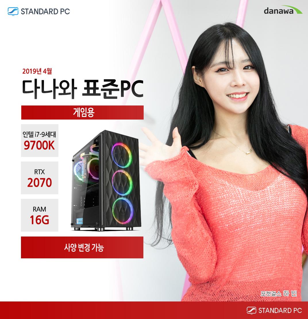 2019년 4월 다나와 표준PC 게이밍용 인텔 코어 i7-9세대 9700K RTX2070 RAM 16G 모델 포켓걸스 하빈