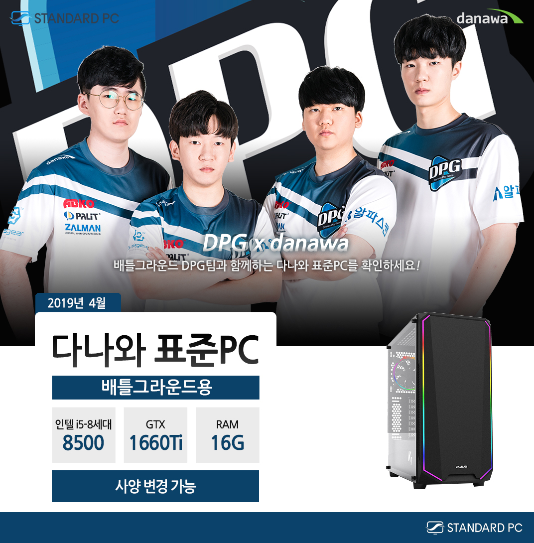 2019년 4월 다나와 표준PC 배틀그라운드용 인텔 i5-8세대 8500 GTX1660Ti RAM 16G